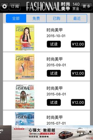 时尚美甲 screenshot 4