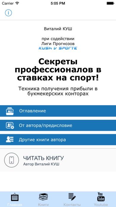 Книга Ставки На Спорт Скачать I Phone