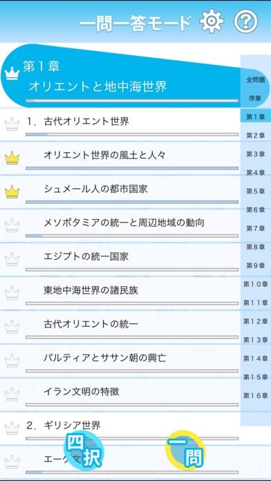 山川一問一答世界史 screenshot1
