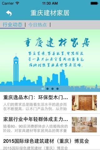 重庆建材家居 screenshot 2