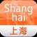 Shanghai Offline Street Map (English+Korean+Chinese)-上海离线街道地图-상해 오프라인 지도