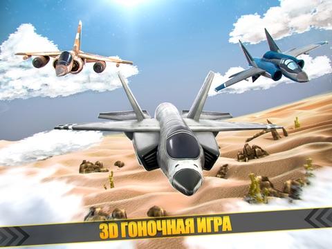 Самолет Симулятор . бесплатно небо самолеты полет бой игра онлайн 3д на iPad