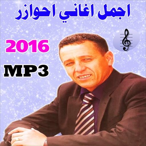 3ATCHANA TÉLÉCHARGER MP3 ANOUAR ABDELALI
