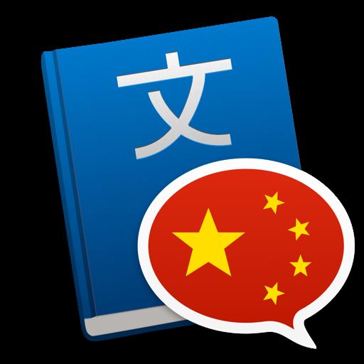 Chinese Word Monger