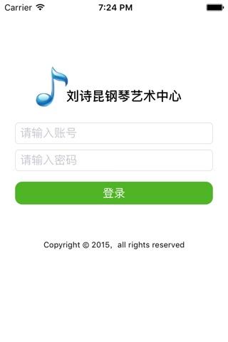 刘诗昆钢琴艺术中心--教师版 screenshot 1