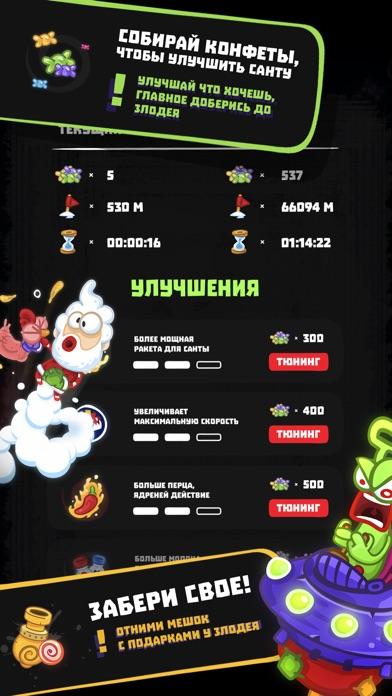 Mad Santa vs Evil Alien Screenshot