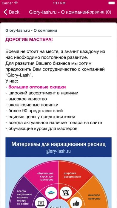 Интернет-магазин Glory-lash.ruСкриншоты 5