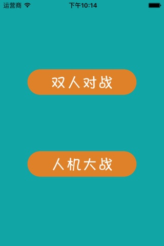 五子棋之战 screenshot 3