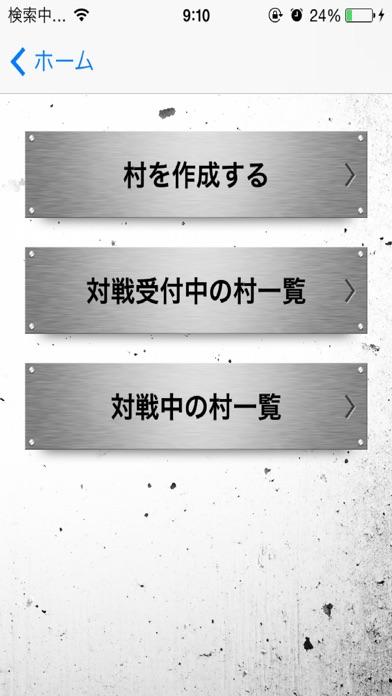 人狼Zオンラインのスクリーンショット3