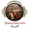 بانوراما 1453 متحف الفتح   - غزو اسطنبول السلطان محمد الفاتح والاستماع دليل موبايل