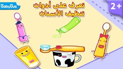 الفرشاه الشقيه - لعبه تنظيف الاسنان - طبيب الاسنانلقطة شاشة2