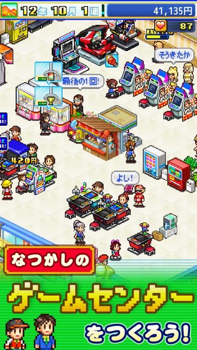 ゲームセンター倶楽部 screenshot1