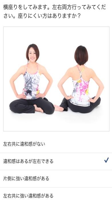 腰痛診断 個別改善プログラムスクリーンショット