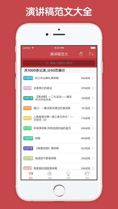 download 演讲稿范文大全 apps 0
