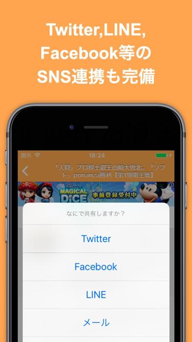 将棋ブログまとめニュース速報のスクリーンショット3