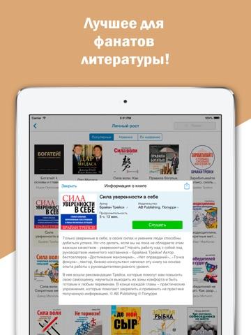 Аудиокниги бесплатно: популярные аудио книги для iPhone и iPad Скриншоты11