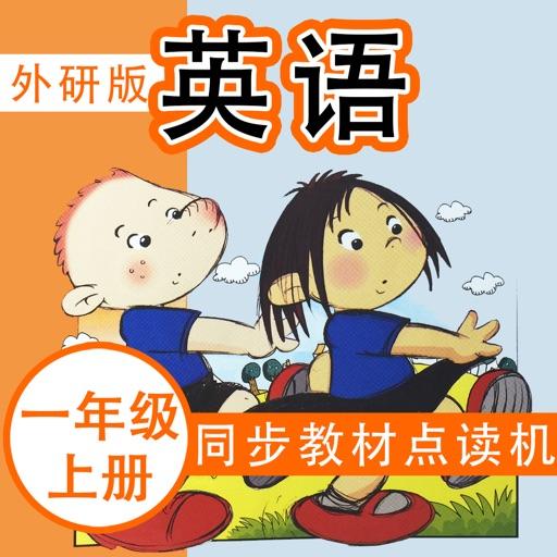 外研版小学英语一年级上册(同步教材点读机)- 读书派出品