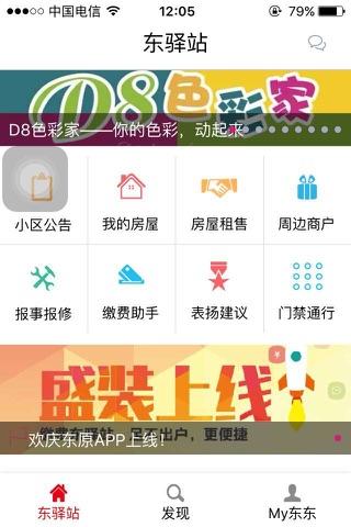 东驿站 screenshot 1
