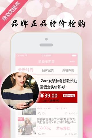 时尚折扣助手 - 最适合美女的9块9包邮购的头条商品 screenshot 1