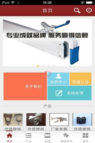 金属制品行业市场 screenshot 3