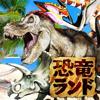 YUUKI YASUDA - うごく図鑑!恐竜ランド アートワーク