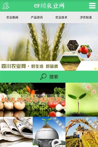 四川农业网 screenshot 1