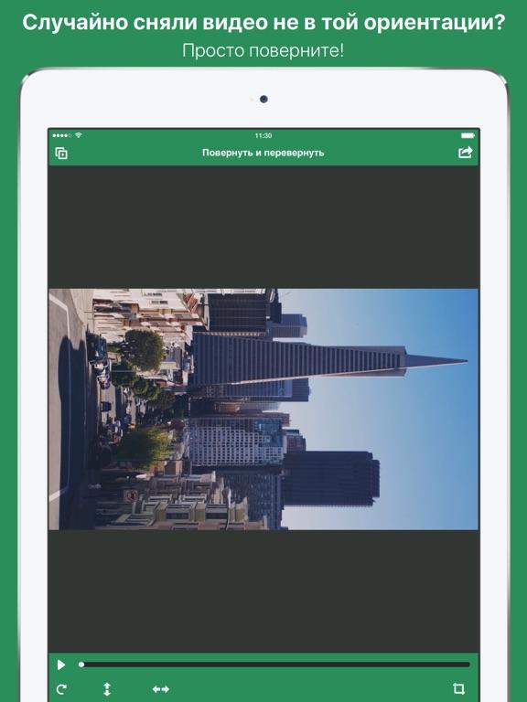 скачать бесплатно программу которая переворачивает видео - фото 11