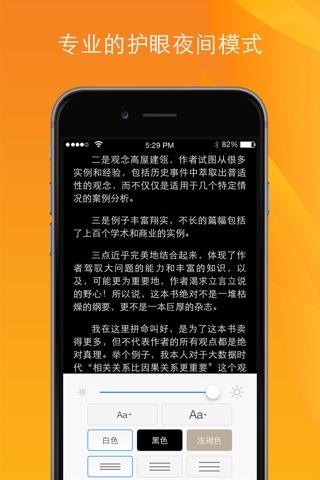 Amazon Kindle screenshot 4