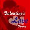 Valentine's Day Love Poems valentine s day poems