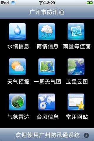 广州防汛通 screenshot 1