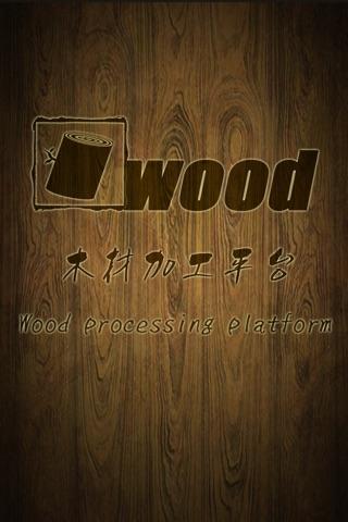 木材加工平台 screenshot 1