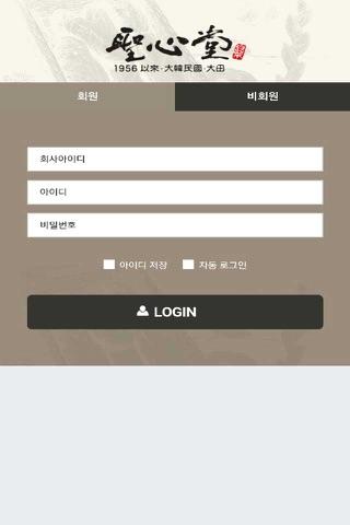 성심당 매출관리 screenshot 3