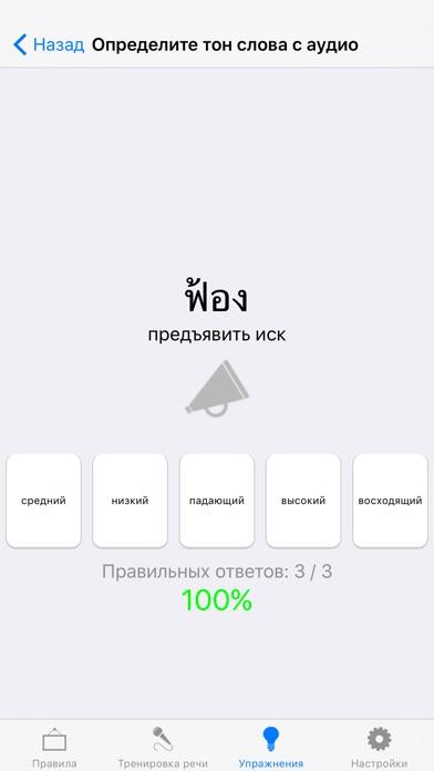 Thai Tones - тона тайского языкаСкриншоты 5