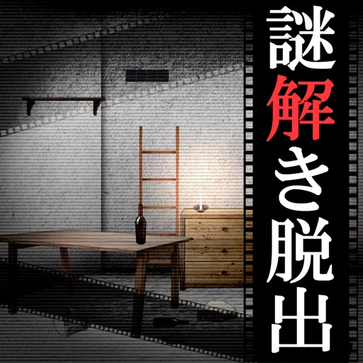 Escape Game Mystery solved detective iOS App