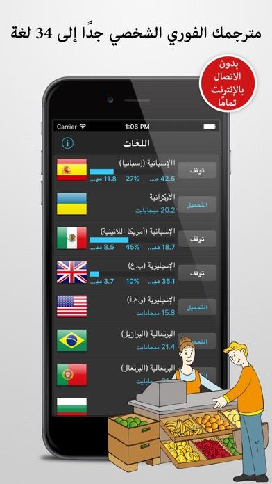 مترجم السفر Screenshot 1