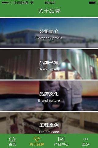维维生态瓷砖 screenshot 3