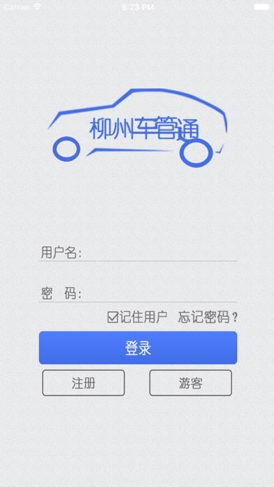 download 柳州车管通 apps 0