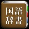 All国語辞書