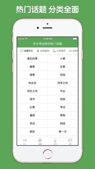 download 作文考场素材必备 - 小学初中高中小升初中考高考考试满分作文必备 apps 4