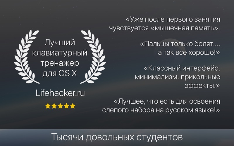 KeyKey — клавиатурный тренажер Screenshot