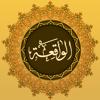 Surah Waqiah Audio Urdu - English Translation Free