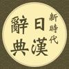 iPhone / iPad 용 新時代日漢辭典(發音版) 앱