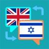 English-Hebrew Translation english to hebrew translation