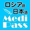 Medi Pass ロシア語・英語・日本語 医療用語辞書 for iPhone