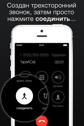 TapeACall Lite: Call Recorder screenshot 3
