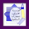 مؤسسة الغري للمعارف الاسلامية