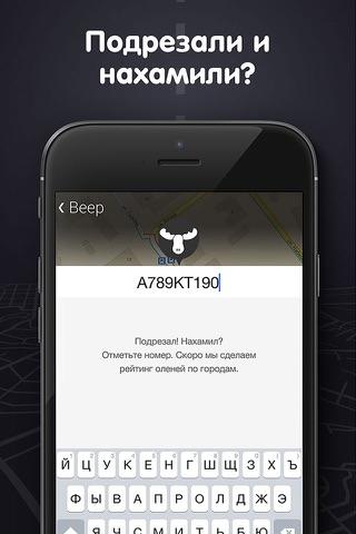 Beep - общение в пробке screenshot 4