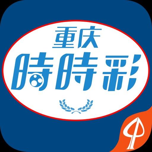 重庆时时彩-热门的时时彩计划助手