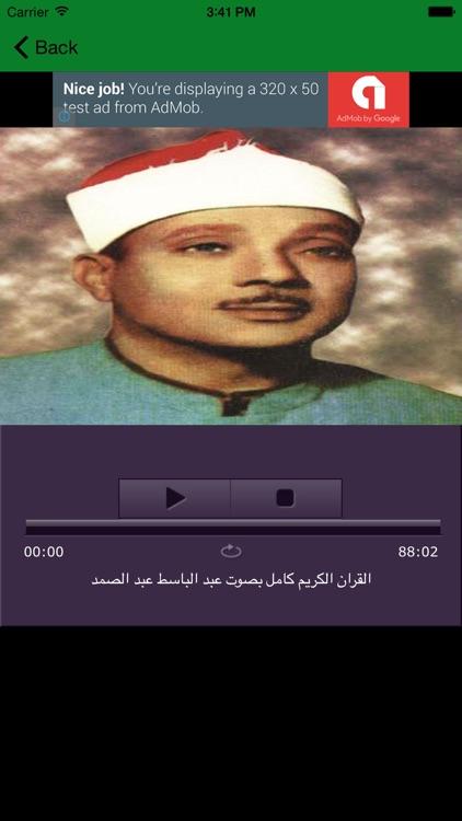 قرآن مجود للشيخ عبد الباسط عبد الصمد بدون انترنت APK