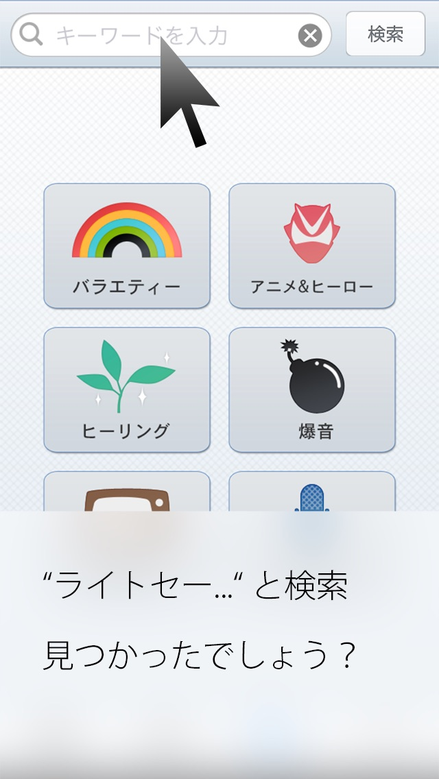 i着信音バラエティ screenshot1